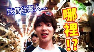 日本有個不知為何只有台灣人才會去的觀光地!?在川越進行了訪問竟然滿滿出乎意料的回答…