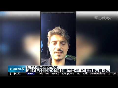 Στη δικαιοσύνη η επίθεση στο σπίτι του Γιαννακόπουλου | 12/06/2020 | ΕΡΤ