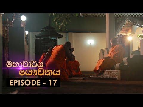 Mahacharya Yauvanaya