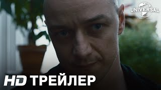 Смотреть онлайн На русском языке трейлер фильма Сплит 2017
