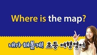 [초등 여행영어] Where is the map?