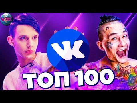 ТОП 100 ПЕСЕН ВКОНТАКТЕ | ИХ ИЩУТ ВСЕ Vkontakte | VK | ВК - 20 Января 2020