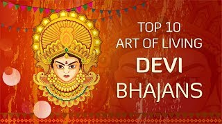 Top 10 Art Of Living Devi Bhajans |  देवी भजन | 2018 Navratri Special Bhakti Songs