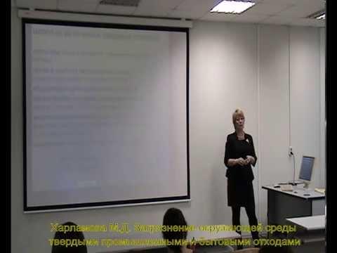 Видеолекция: «Проблема загрязнения окружающей среды твердыми промышленными и бытовыми отходами»