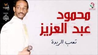 تحميل اغاني محمود عبد العزيز _ تعب الريدة /mahmoud abdel aziz MP3