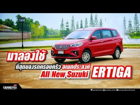 มาลองใช้ รถครอบครัวอเนกประสงค์  All New Suzuki Ertiga 2019