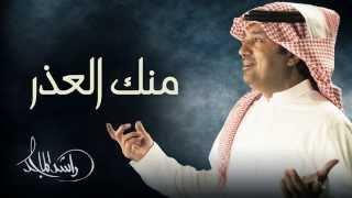 راشد الماجد - منك العذر (النسخة الأصلية) | 2006 تحميل MP3