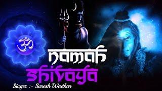 POWERFUL SHIVA MANTRA :- OM NAMAH SHIVAYA HAR HAR BHOLE NAMAH SHIVAYA - SURESH WADKAR