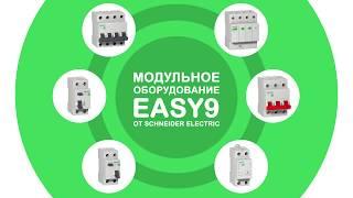 Модульное оборудование Schneider Electric серии Easy9