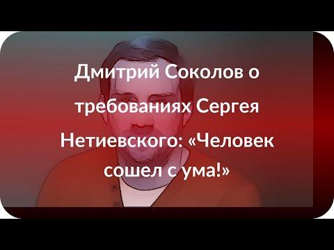 Дмитрий Соколов о требованиях Сергея Нетиевского: «Человек сошел с ума!»