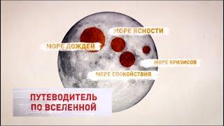 Путеводитель по Вселенной. Снова на Луну / Ведущий - Владимир Сурдин