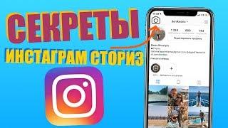Секреты Сториз Инстаграм ! Лайфхаки Instagram Stories