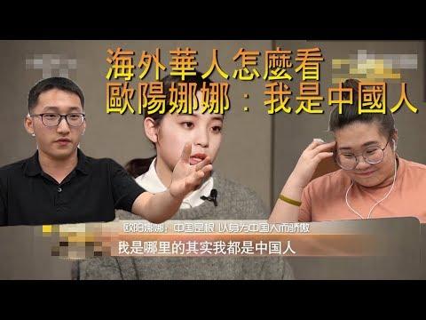 反台獨?海外華人怎麼看歐陽娜娜我是中國人