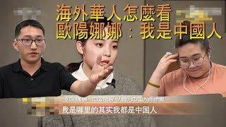 【FYKK】反台獨?海外華人怎麼看歐陽娜娜我是中國人 | 歐陽娜娜統一申明React |反應看看 FYKK