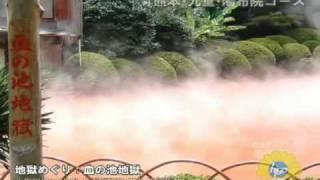 熊本・九重・湯布院コース・・・鹿児島の観光~ひまわりタクシー