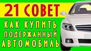 21 совет как купить подержанный автомобиль #бумашина