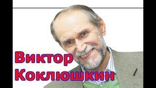 Виктор Коклюшкин