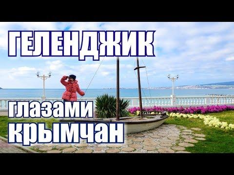 Геленджик зимой глазами крымчан. Обзор Набережная и пляжи. Отдых в Геленджике 2019. Города России