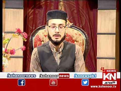 istakhara 09 June 2019 | Kohenoor News Pakistan