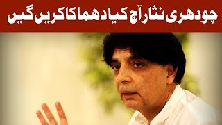 Chaudhary Nisar to Break Silence At 5:00 Pm Today  - Headlines - 12:00 PM - 23 July 2017