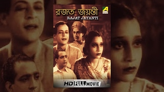 Rajat Jayanti | রজত জয়ন্তী | Bengali Full Movie