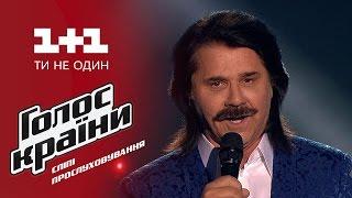 """Павел Зибров """"Ария мистера Икс"""" - выбор вслепую - Голос страны 6 сезон"""