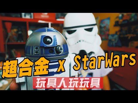 《玩具人玩玩具!》:超合金×12 Perfect Model R2-D2(曙光乍現版)