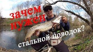 Зачем нужен поводок для рыбалки