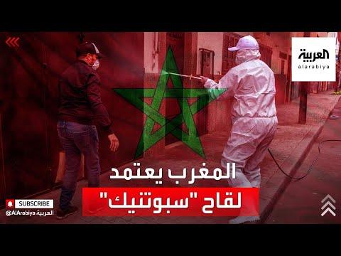 العرب اليوم - شاهد: المغرب يرخص استعمال سبوتنيك الروسي ضد كورونا