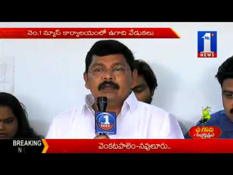 Ugadi Celebrations in No1 News Channel | Hyderabad || No.1 News