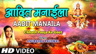 Aadit Manaila Bhojpuri Chhath Geet [Full Video] I Chhath Pooja Ke Geet - Download this Video in MP3, M4A, WEBM, MP4, 3GP