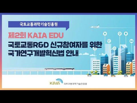 2021년 제2회 KAIA EDU 교육영상_혁신법 안내 썸네일