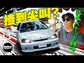 Honda Civic Type R EK9  screaming with excitement (with subtitles)|TopGear Magazine HK Topgearhk