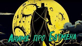 Аниме про Бэтмена