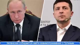 Зеленский собирается найти взаимопонимание с Путиным (NEWS  новости)