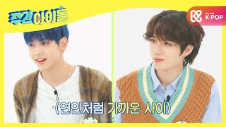 Weekly Idol EP483 TXT