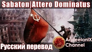 Sabaton - Attero Dominatus - Русский перевод | Субтитры