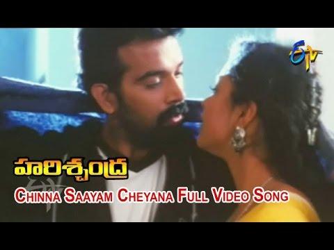 Chinna Saayam Cheyana Full Video Song   Harischandra   JD Chakravarthy   Raasi   ETV Cinema