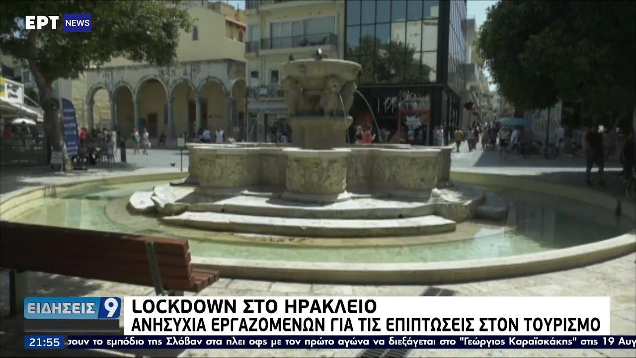 Έξαρση κρουσμάτων: Ανησυχητικές προβλέψεις για τα αστικά κέντρα ΕΡΤ 11/8/2021