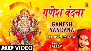 Ganesh Vandana  Ganpati Ganesh Nu Manaiye Bhajan Master Saleem
