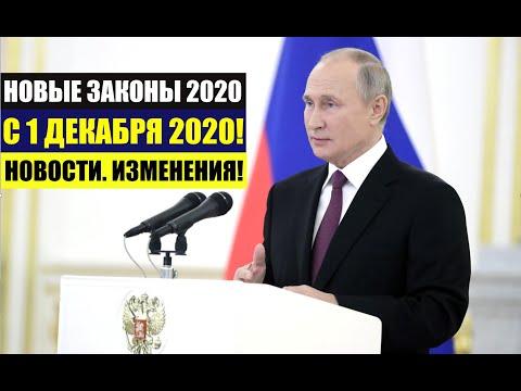 НОВЫЕ ЗАКОНЫ  В ДЕКАБРЕ 2020. Изменения. Новости. юрист   адвокат