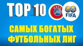 ТОП 10 самых богатых футбольных лиг