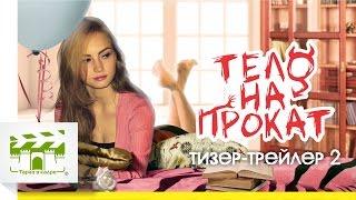 """тизер-трейлер к пилотной серии """"Тело на прокат"""""""