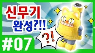 스타토이 시즌2 7화 - 스타토이! 신무기 완성?! - 뽀로로 장난감 애니(Pororo Toy Animation)