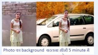 Photo ka Background Change Kaise Kare    How to Change Photo Background in Photoshop