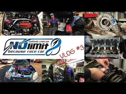 Фото к видео: No Limit VLOG #3 / B16A двигатель / Civic лайфхаки / Skunk2 впуск / No Limit Garage Live