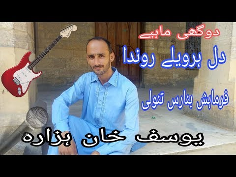 Dil Har Wally Ronda Title Song Farmaish Banaras Tanoli Song by Yousuf Khan Hazara