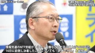 16春闘/物価上昇ない中、高水準−連合会長、「中小に波及を」(動画あり)