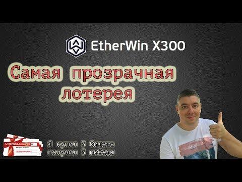 EtherWin X300 | Прозрачная Лотерея  | Я выиграл | Азартные игры | Блокчейн лотерея