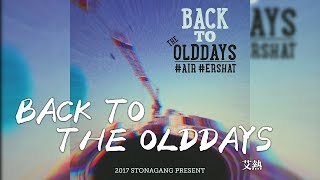 艾熱 -《往昔 BACK TO THE OLDDAYS》(feat. Ershat)|歌詞字幕